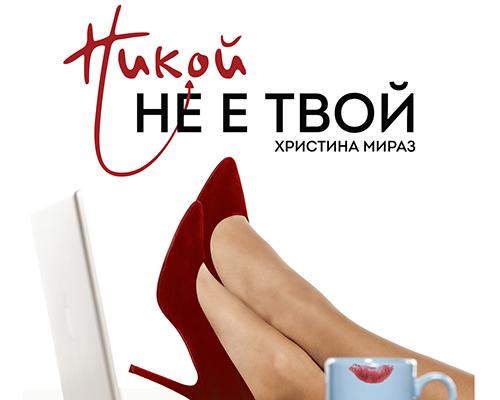 """""""Никой не е твой"""" (книга)"""