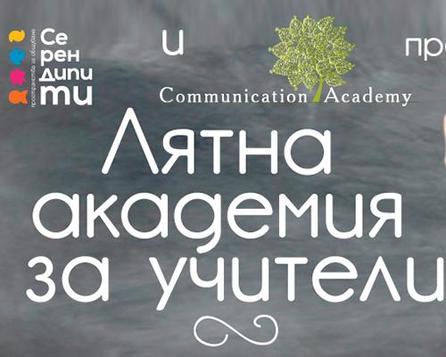Новите роли на учителя – Лятна академия на преподавaтеля