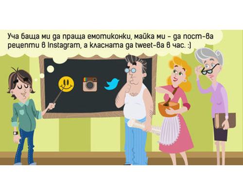 """""""Различни, не БЕЗразлични"""" за общ език между поколенията"""