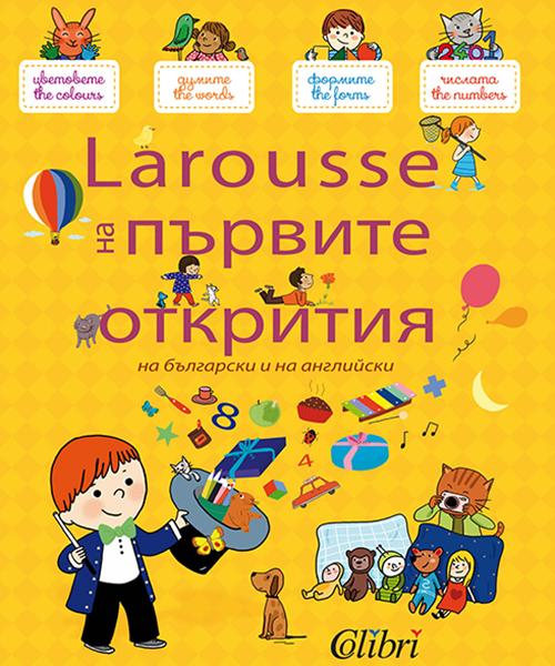 LAROUSSE – енциклопедия за любознайковци