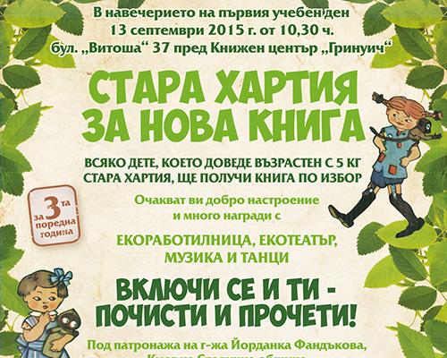 Да насърчим децата да четат