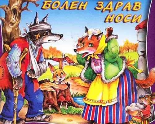 Болен здрав носи – българска народна приказка