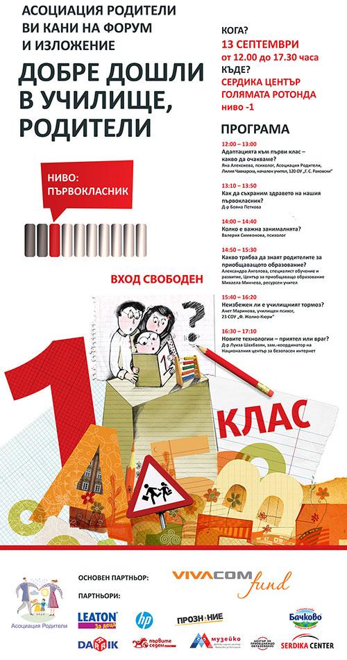 dobre_doshli_1klasl-poster