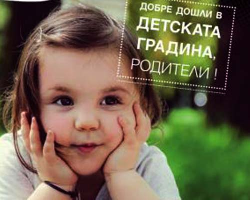 Асоциация Родители с наръчник за родителите на деца в детската градина