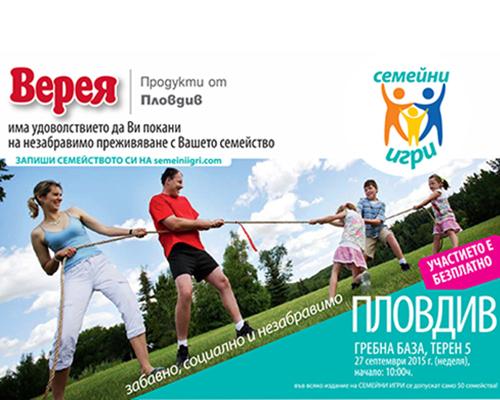 Верея организира Семейни игри в Пловдив