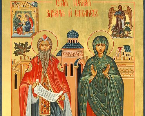 5 септември: Църквата почита св. пророк Захарий и Елисавета