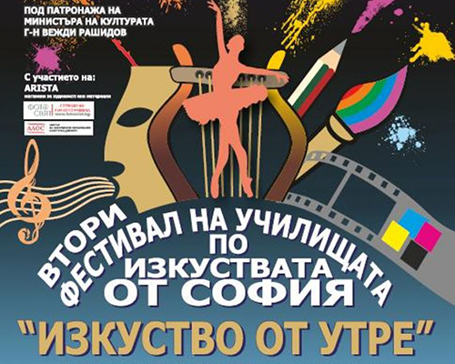Фестивал на училищата по изкуствата от София