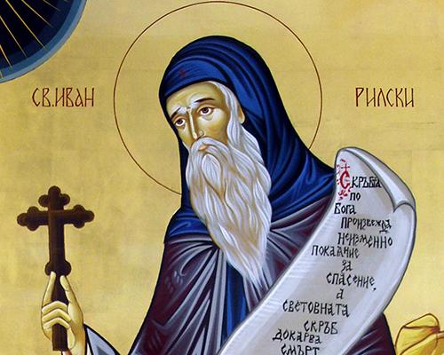 Църквата почита Св. Иван Рилски Чудотворец