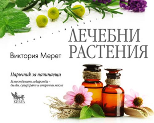 Лечебни растения (книга)