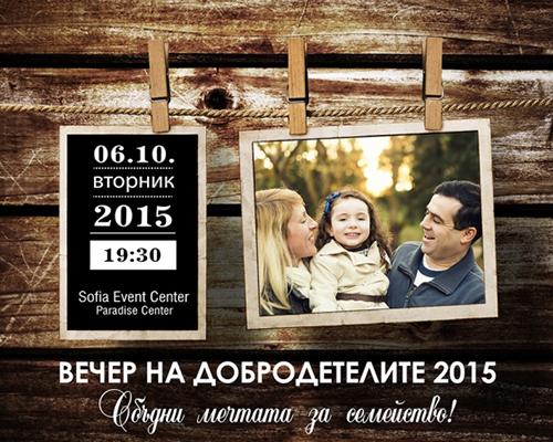 Вечер на добродетелите 2015: Сбъдни мечтата за семейство