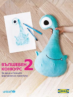 Вълшебен конкурс за децата и техните фантастичните приятели