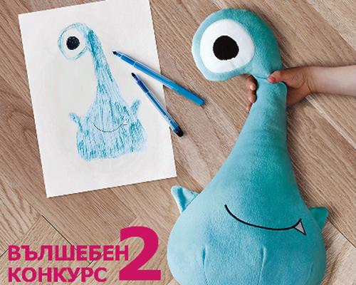 Децата стават дизайнери в уникален конкурс на ИКЕА