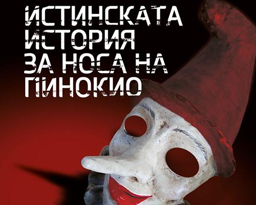 Истинската история за носа на Пинокио (нова книга)