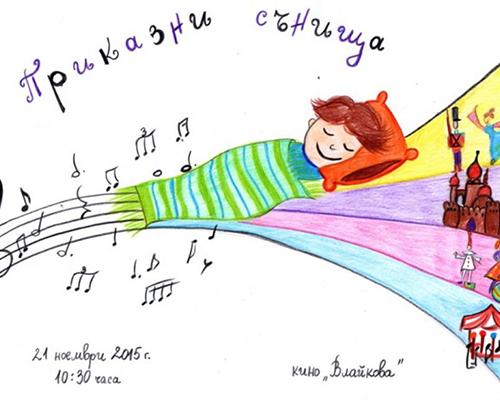 """""""Музикална въртележка"""" за деца и родители"""
