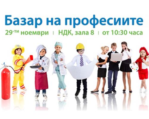 Детски базар на професиите
