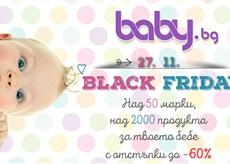 Не просто Black Friday, а шокиращо добър Black Friday за родители и деца