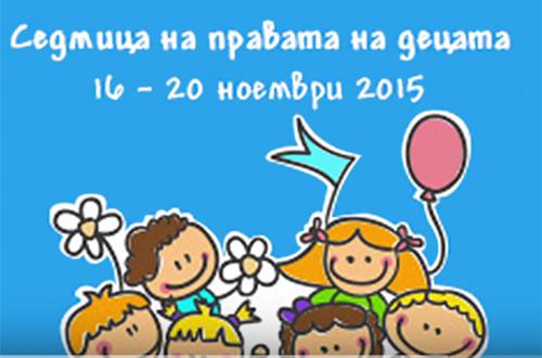 Седмица на правата на децата от 16 до 20 ноември