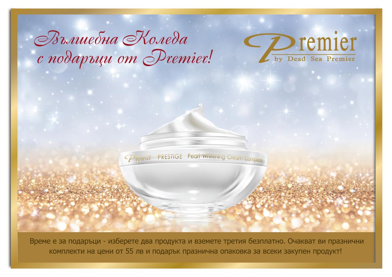Най-напредналата и иновативна колекция грижа за кожата от PREMIER, SUPREME
