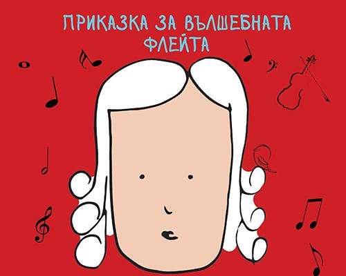 """""""Приказка за вълшебната флейта"""" за най-малките почитатели на Моцарт"""