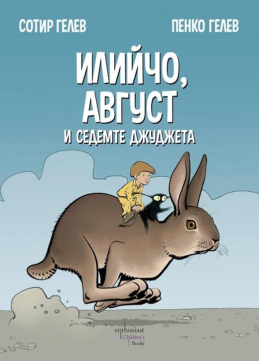 Илийчо и Август с нови приключения в света на приказките (книга)