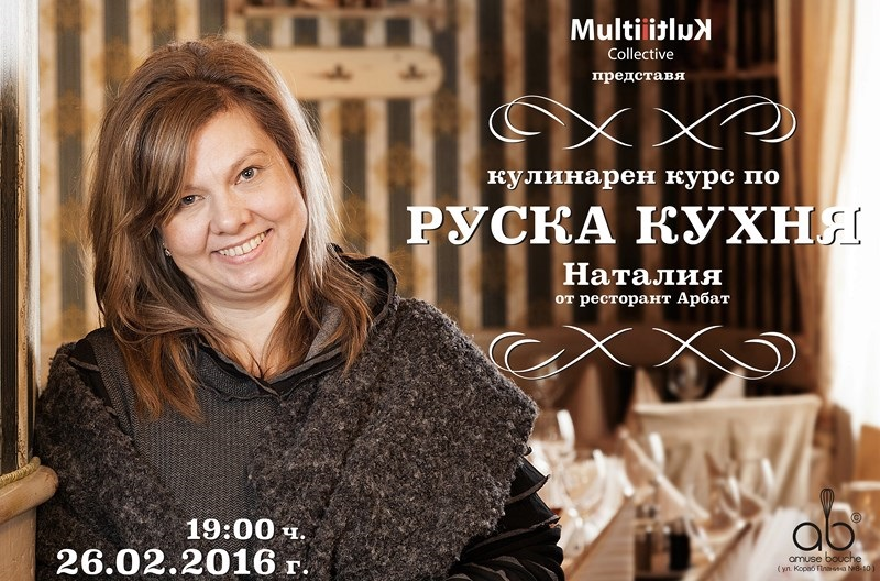 Кои наши читатели спечелиха ваучери за курс по руска кухня