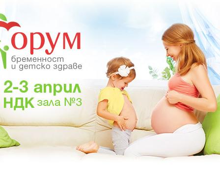 Цезарово сечение и атопичен дерматит – акценти на петия Форум бременност и раждане на Puls.bg през април в НДК