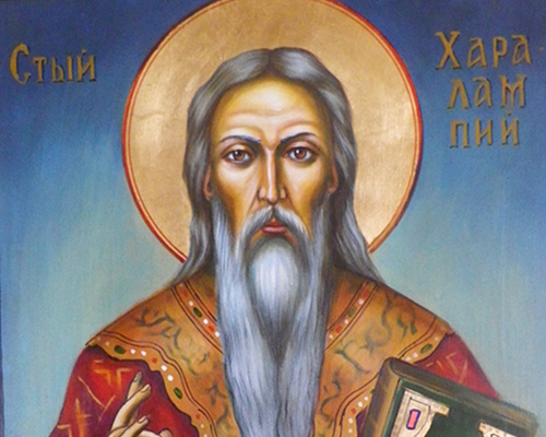 10 февруари: Чуминден, църквата почита Св. Харалампи