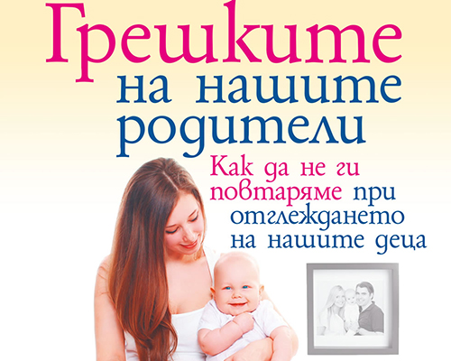Грешките на нашите родители (нова книга)