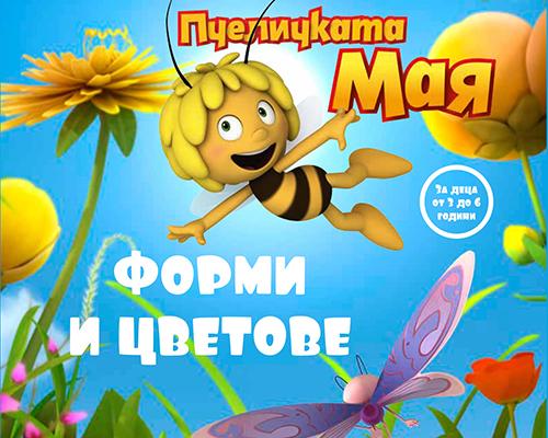 Децата опознават широкия свят с Пчеличката Мая