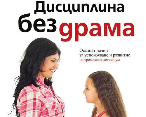 Психология за всеки ден: Дисциплина без драма (нова книга)