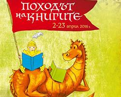 """""""Походът на книгите"""" тръгва на рождения ден на Андерсен"""