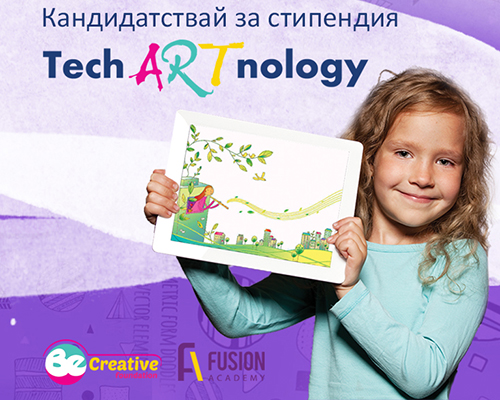 TechARTnology или красивата страна на технологиите за децата