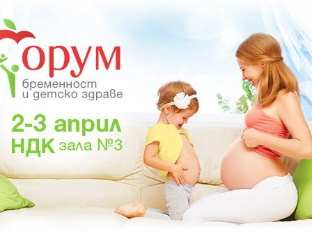 Форум бременност и детско здраве на 2-3 април в НДК