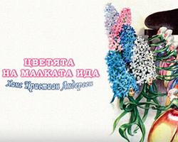 Цветята на Малката Ида (аудио приказка)