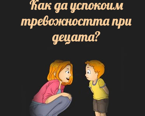 Тревожността при децата