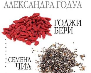 Годжи бери, семена чиа и зърна киноа (книга)