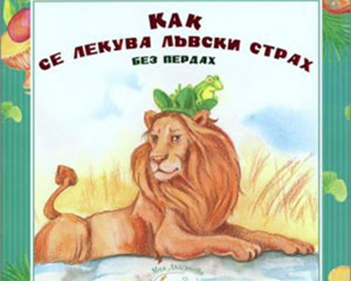 Как се лекува лъвски страх