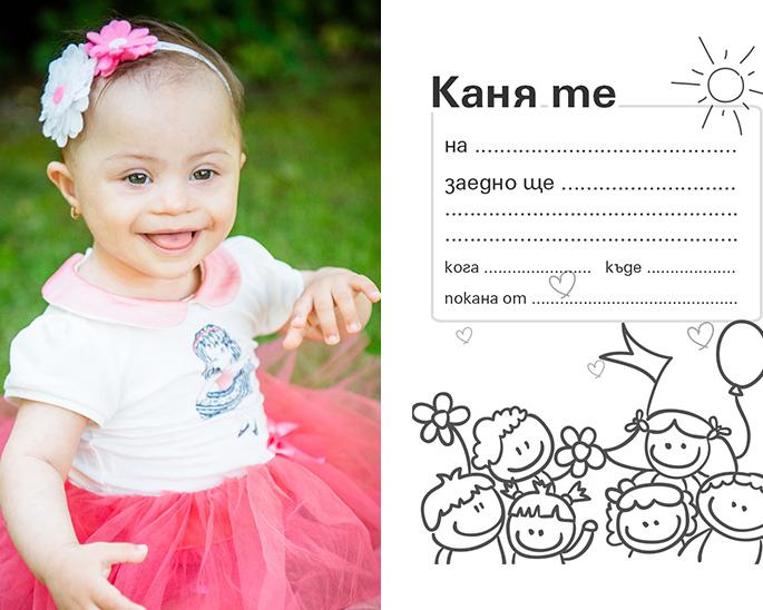 Подкрепа за децата със Синдром на Даун и техните семейства