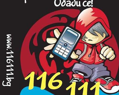 Национална телефонна линия за деца в риск 116 111