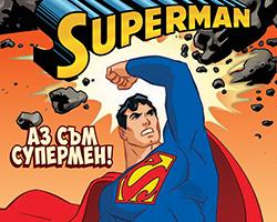 Супермен се завръща с три нови книжки