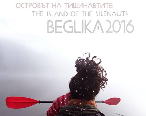Беглика 2016: Ключове към приключението