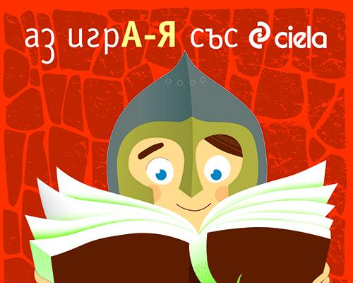 """""""Сиела"""" стартира кампания за насърчаване на детското четене"""