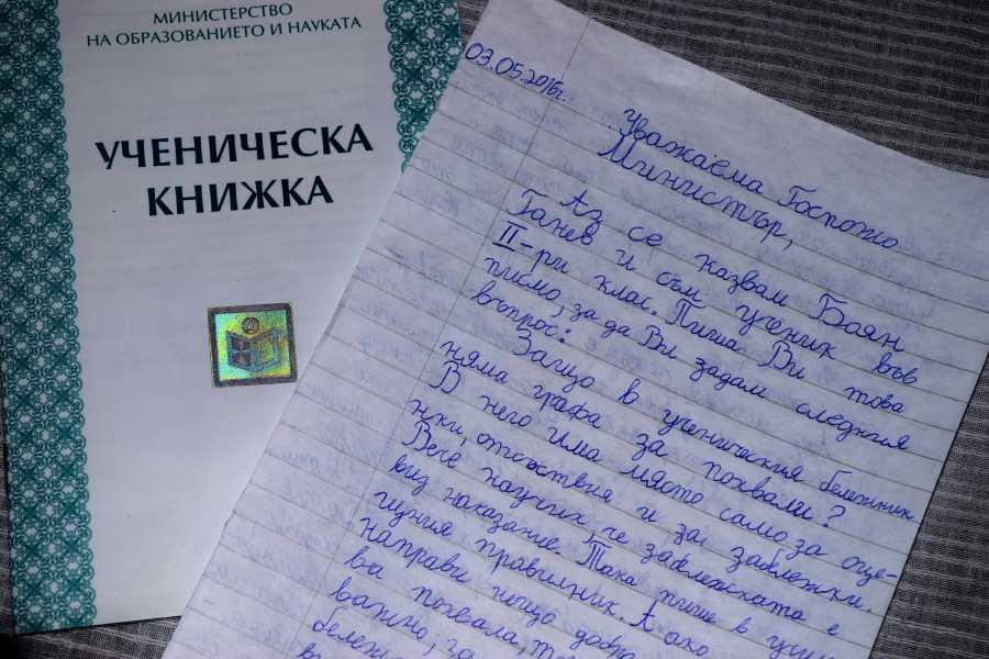 Второкласник пита министър Кунева, защо няма графа за похвали в бележника
