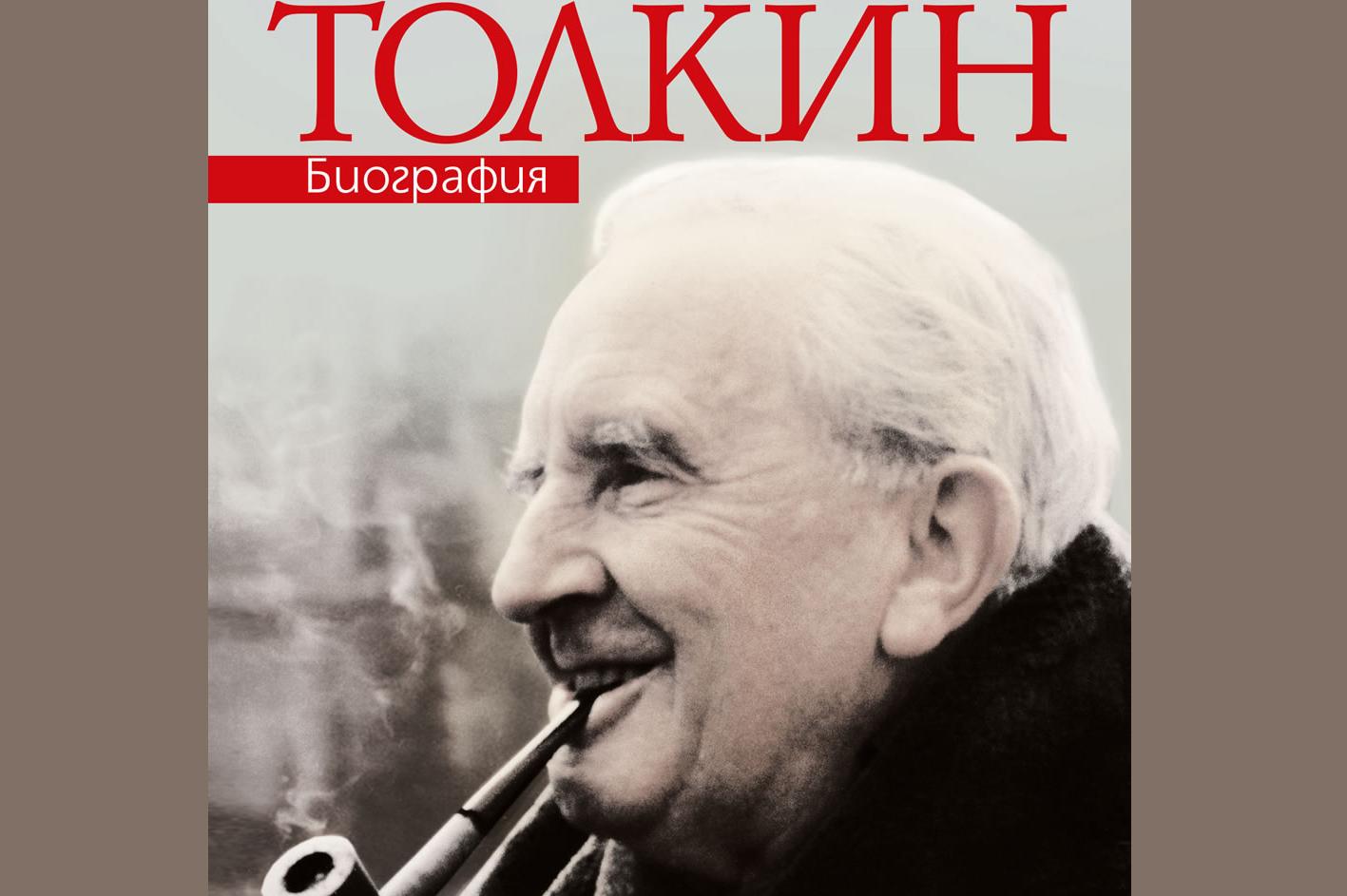 """Дж. Р. Р. Толкин. Биография"" (нова книга)"