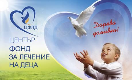 Протест срещу унищожаването на Фонда за лечение на деца