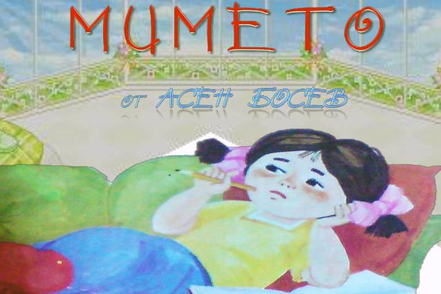 Мимето (от Асен Босев)