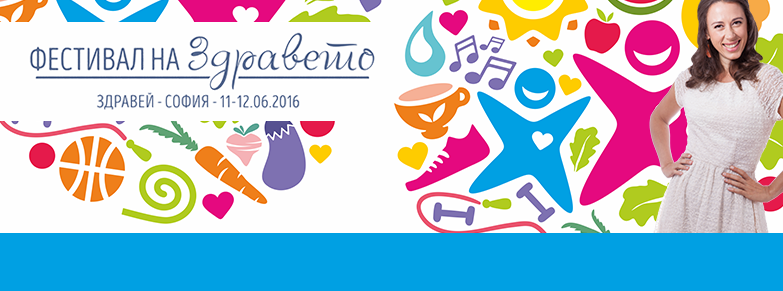 11-12 юни: Най-големият и забавен Фестивал на Здравето в България!