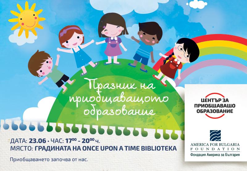 Празник на приобщаващото образование за малки и големи