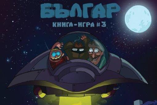 """Новата книга-игра """"Българ"""" ни отвежда в Космоса"""