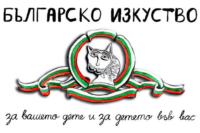 Българско изкуство за вашето дете и за детето във вас